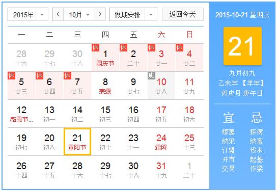 2015年重阳节时间查询