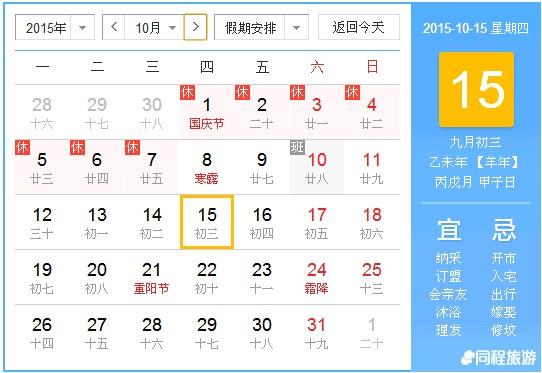 2015年10月日历表